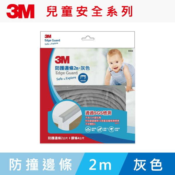 3M寢具家電mall:【3M】兒童安全防撞邊條2m-灰色