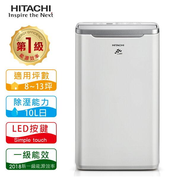 【日立HITACHI】10L除濕機/閃亮銀RD-20FQ