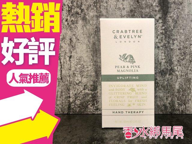 CRABTREE & EVELYN 瑰珀翠 香梨木蘭護手護甲霜 100g◐香水綁馬尾◐ 0