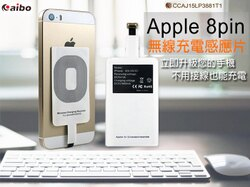 aibo Apple 8pin 專用 無線充電感應貼片(通過NCC認證) CB-RX-8PIN/iPhone 6/6s/6 plus/6s Plus/5/5s/5c/TIS購物館