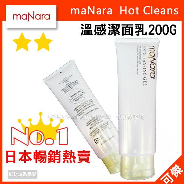 可傑 日本 maNara 溫感潔面乳 洗面乳 200g 清潔肌膚 不用二次洗臉 日本熱銷第一名!