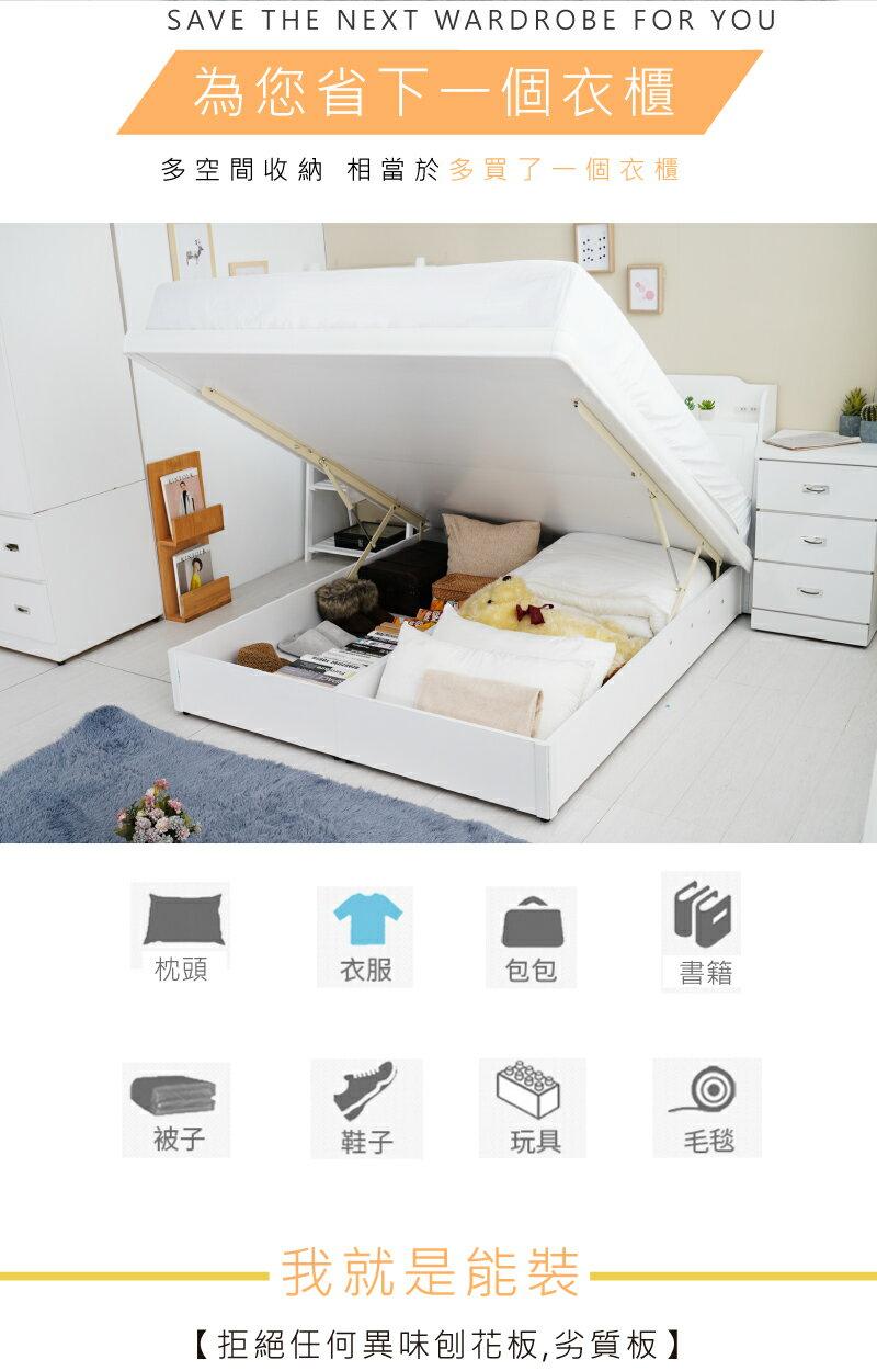 房間組/掀床組/收納床組 英式小屋 純白色 安全裝置 (附床頭插座) 3.5尺單人/5尺雙人【YUDA】
