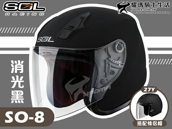 耀瑪騎士生活館:SOL安全帽|SO-8素色消光黑SO8通勤搭配27Y情侶帽半罩帽耀瑪騎士機車部品