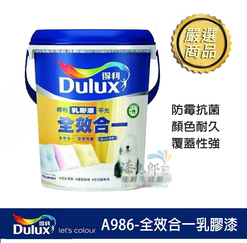 【漆太郎】Dulux得利986全效合一乳膠漆 -   / 1G(加侖) / 5G(加侖) / 8L(公升) 618購物節 0