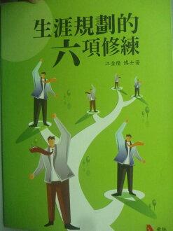 【書寶二手書T5/財經企管_YCP】生涯規劃的六項修練_江金隆