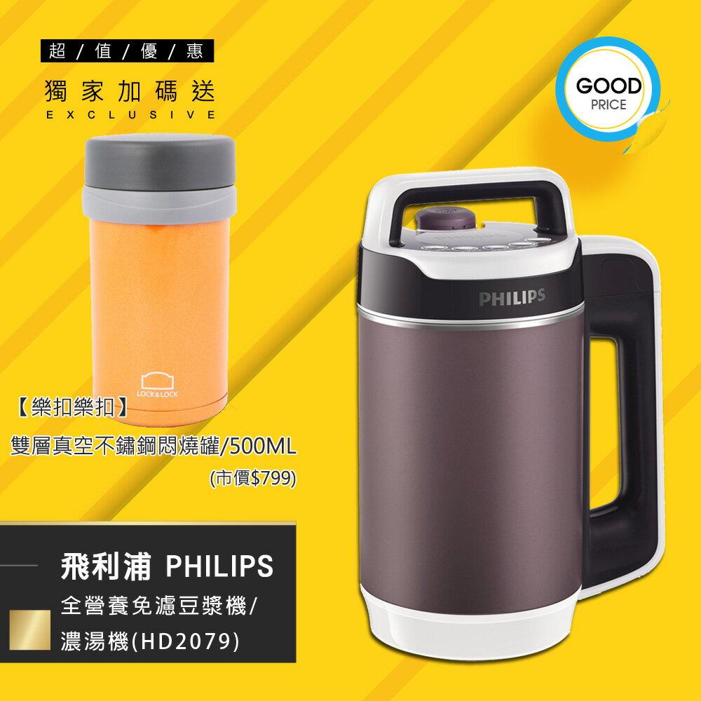 【飛利浦 PHILIPS】全營養免濾豆漿機/蔬果冷飲/濃湯機 (HD2079)贈★樂扣雙層真空悶燒罐500ml