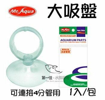 [第一佳 水族寵物] 台灣水族先生Mr.Aqua [1入] 大吸盤 (可連接4分管用)