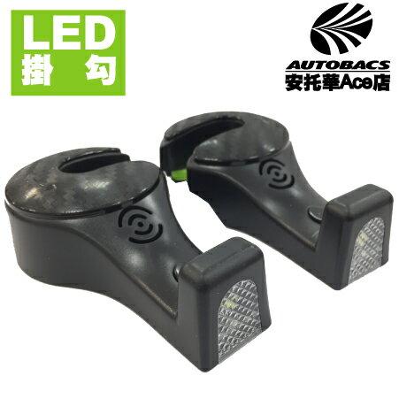 安托華Ace店:【獨家愛用款】LED多功能掛勾SBT-G03-2入(0400000018669)