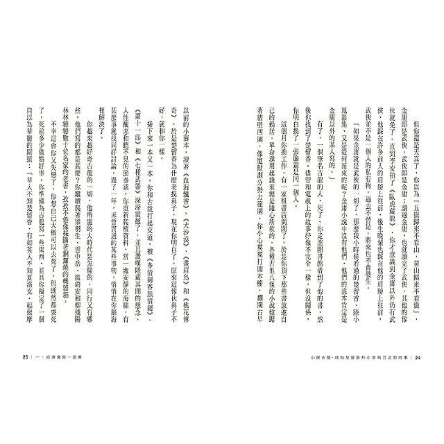 小說古龍:成為楚留香和小李飛刀之前的事 2