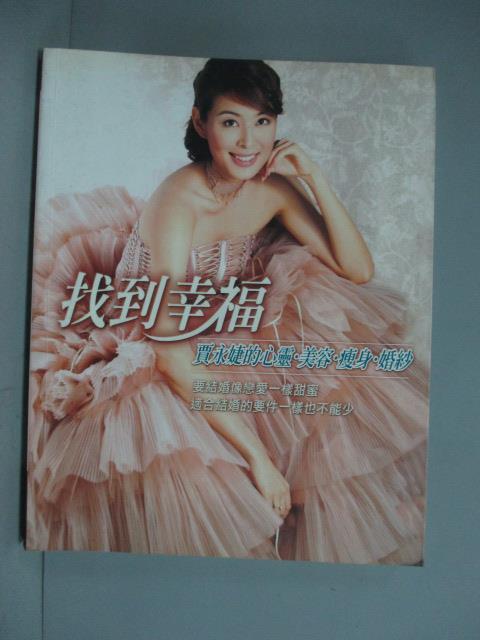 【書寶二手書T9/家庭_ODI】找到幸福-賈永婕的心靈美容瘦身婚_賈永婕