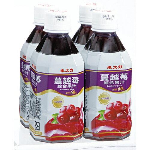維大力蔓越莓綜合果汁280ml*4入【愛買】