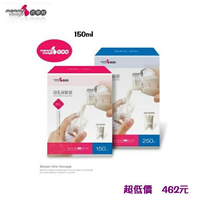 *美馨兒*六甲村 母乳保鮮袋(150ml/60入) 462元