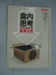 【書寶二手書T1/財經企管_HPV】盒內思考_德魯‧博依
