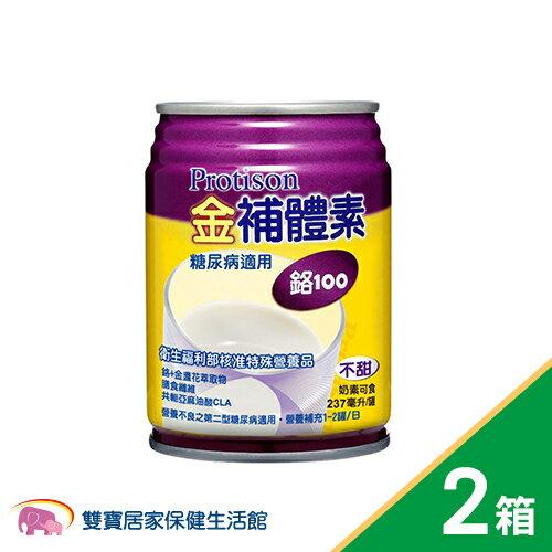 金補體素鉻100(清甜/不甜) 48瓶/2箱 加贈8罐  營養品 附活動贈品
