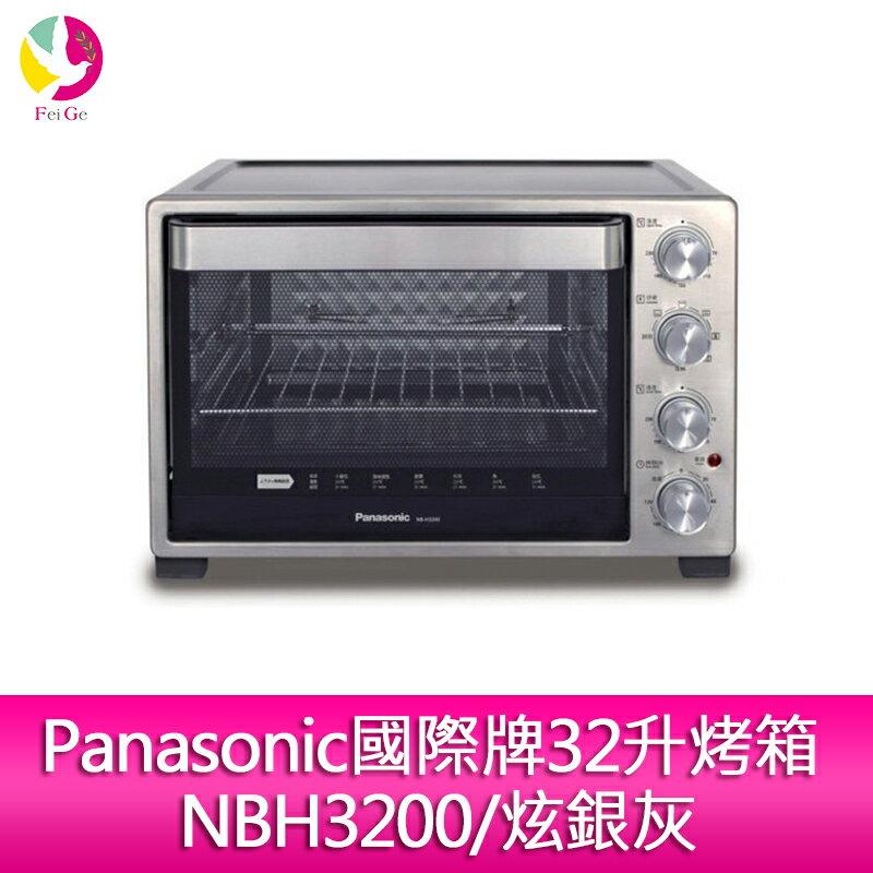 0利率 Panasonic國際牌32升烤箱 NBH3200  炫銀灰▲ 點數 10倍送▲