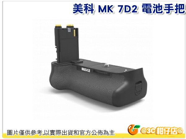 Meike 美科 MK 7D2 MK-7D2 7D II 垂直手把 電池手把 把手 同 BG-E16 適 CANON 7D Mark II 單機版 公司貨