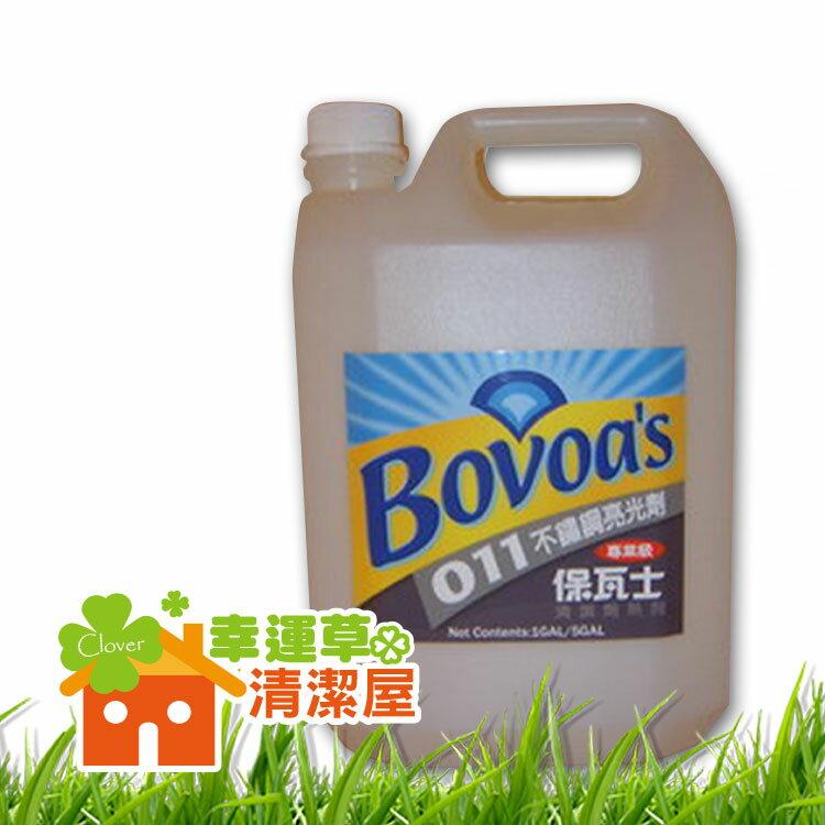 [幸运草清洁屋]Bovoas-不锈钢亮光剂【容量:4000cc】/能有效去除不锈钢表面的手痕,污渍/台湾总代理:广合材料科技有限公司