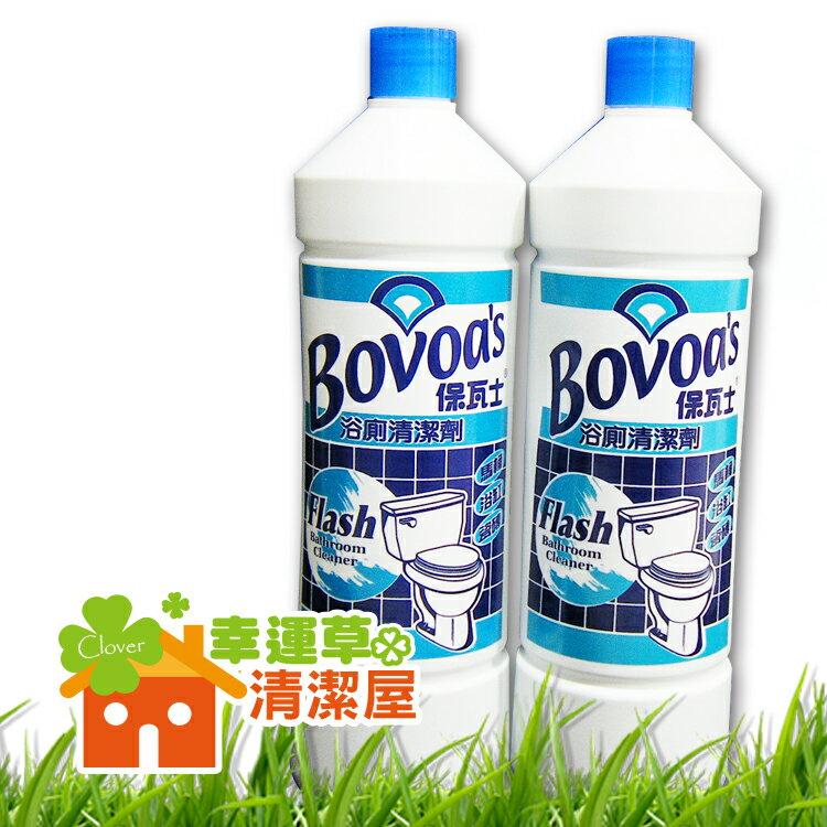 [幸運草清潔屋]保瓦士-浴廁清潔劑/【容量:1000cc*2瓶裝】嚴重尿垢清除的最佳利器