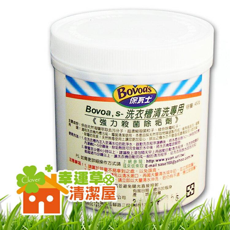 [幸運草清潔屋]Bovoas-洗衣槽專用清潔劑【容量:450g】/強效濃縮配方/清洗.殺菌.除垢一次完成