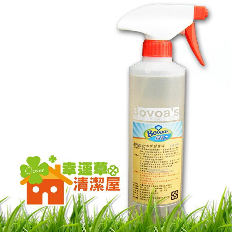 [幸運草清潔屋](Bovoa,s)水性靜電液【容量:500cc含噴頭】/您不可不知的大理石或木質地板正確的清潔方式