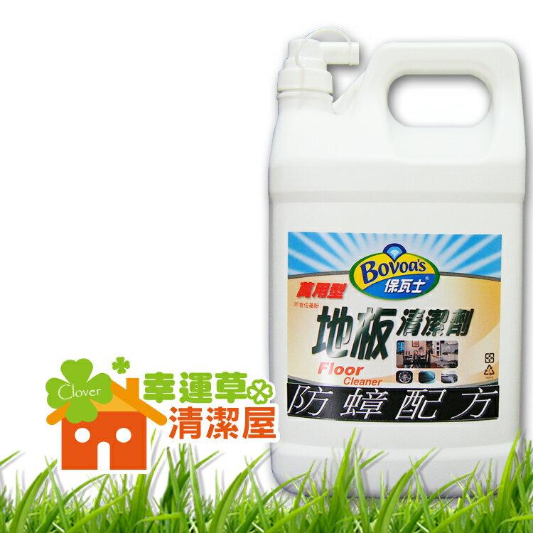 [幸運草清潔屋]Bovoa,s地板清潔劑/防蟑配4000m+500mll/可適用任何材質地板/大理石/石材/磁磚皆可適用!