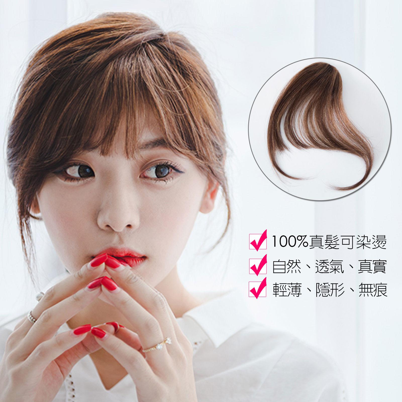 100%真髮 半手織 。微加量空氣瀏海髮片  可染燙【RT24】☆雙兒網☆