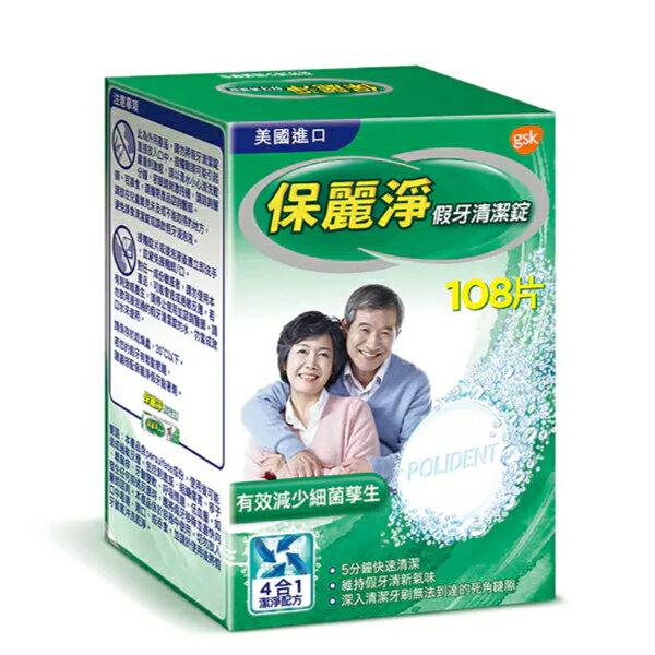 專品藥局 保麗淨假牙清潔錠 108片 【2002799】