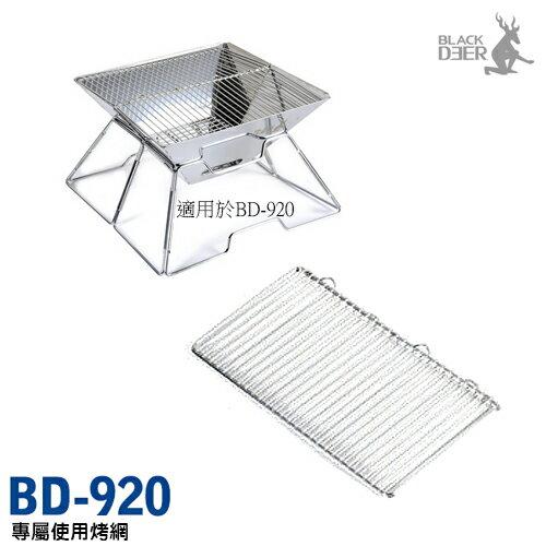 BLACK DEER BD-920烤網 /城市綠洲 (BD-920烤爐適用.烤盤.烤網.露營戶外.烤肉)