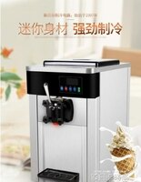 清涼冰淇淋機到斯貝樂冰激凌機軟冰淇淋機商用雪糕機蛋筒全自動機器小型不銹鋼QM就在新北購物城推薦清涼冰淇淋機