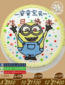 小小兵平面造型蛋糕-8吋-花郁甜品屋1054