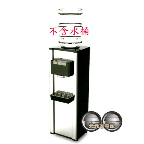 元山 立式不鏽鋼桶裝飲水機 YS-8200BWSIB「不含水桶」