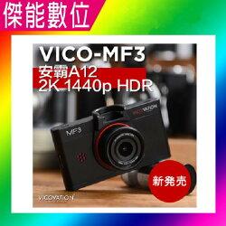 視連科 Vico MF3 Vico-MF3【單機下殺】安霸A12 2K高畫質 新極致性能款行車記錄器 另有MF1
