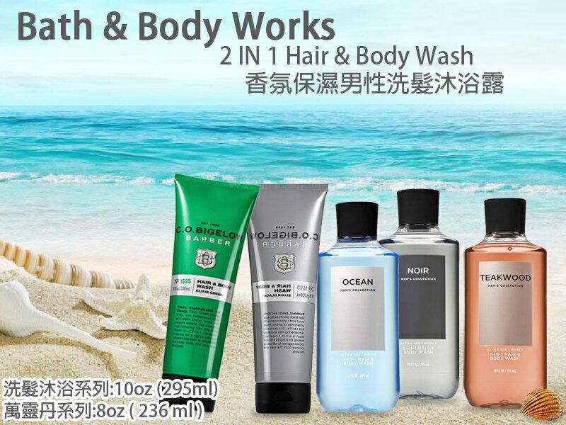 【彤彤小舖】Bath & Body Works 香氛保濕男性洗髮沐浴露295ml /236ml 美國原廠 新款包裝