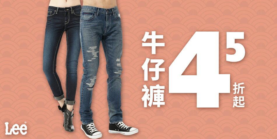 Lee Jeans tw - 限時優惠好康折扣