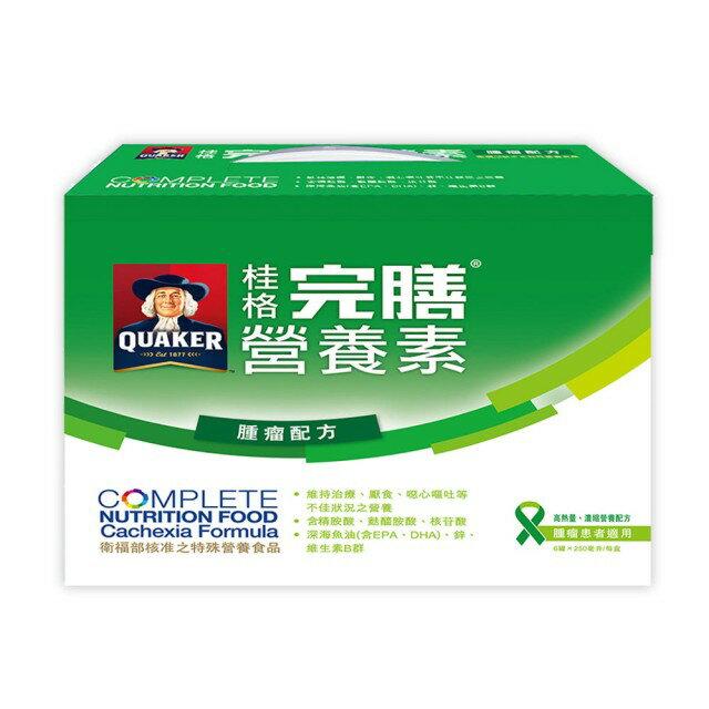 *健人館* 桂格 完膳營養素腫瘤配方禮盒250mlx6入~運送過程如導致凹罐不退換~!!