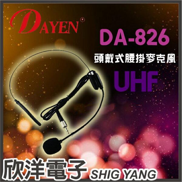 ※欣洋電子※DayenUHF1對1無線頭戴式腰掛麥克風(DA-826A)#老師教學會議賣場