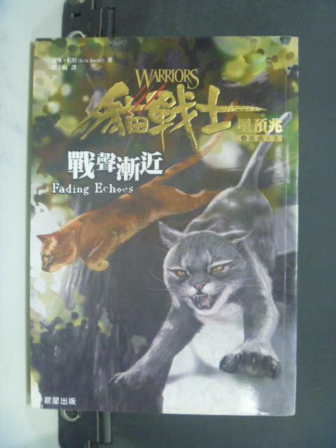 【書寶二手書T6/一般小說_KOL】貓戰士四部曲星預兆之二-戰聲漸近_ 艾琳杭特