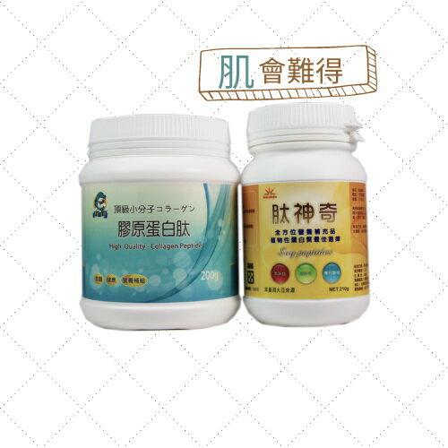 Nutralinks  假日特賣  肌不可失 膠原蛋白肽+大豆胜肽 優惠組