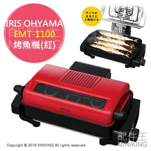 【配件王】日本代購 IRIS OHYAMA EMT-1100 紅 烤魚機 多功能 燒烤 烤箱