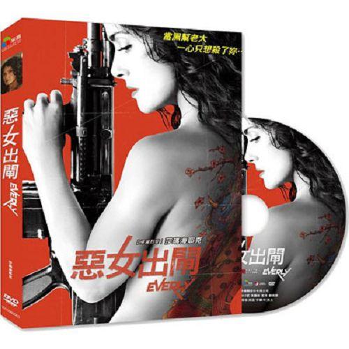 惡女出閘DVD-未滿18歲禁止購買