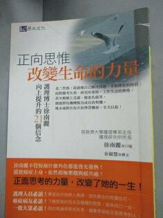 【書寶二手書T1/勵志_IPH】正向思惟-改變生命的力量_徐南麗
