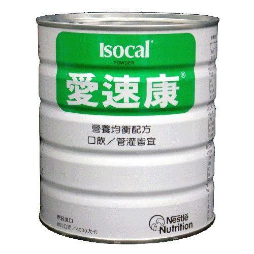 【雀巢】愛速康粉末 850g