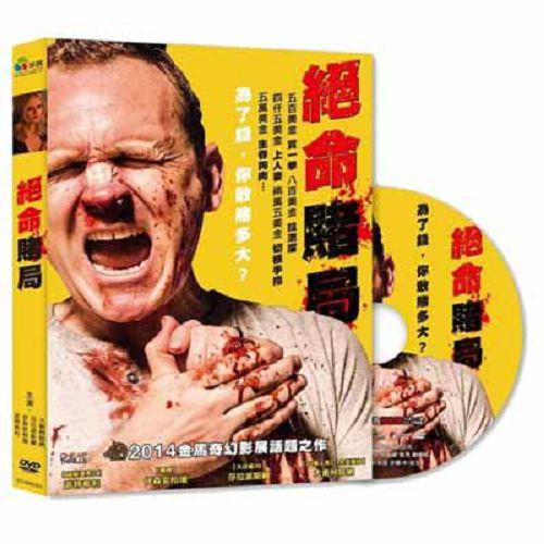 絕命賭局DVD