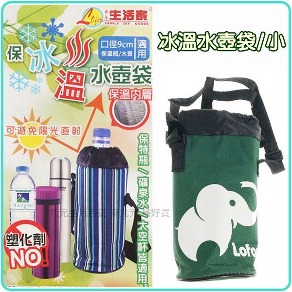 【九元生活百貨】生活家 冰溫水壺袋/小 保溫杯袋 保溫袋