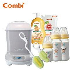 康貝 Combi Pro高效烘乾消毒鍋(灰)+Kuma Kun寬口玻璃哺乳瓶奶瓶+酵素奶瓶蔬果洗潔液+清潔刷