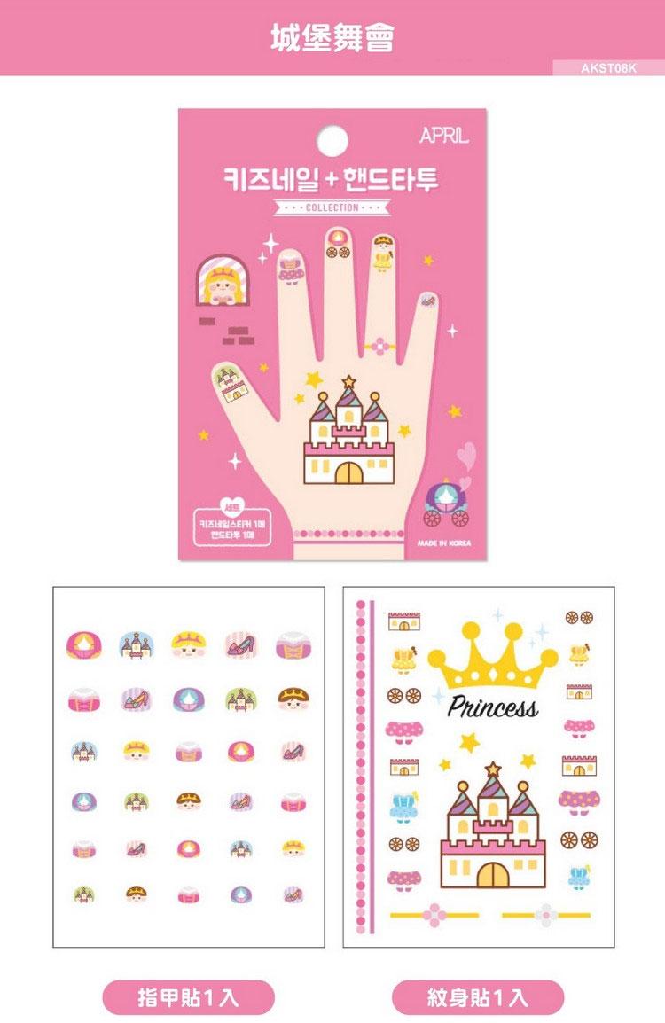 【韓國 APRIL】兒童安全紋身貼&指甲貼(城堡舞會) 水性無毒