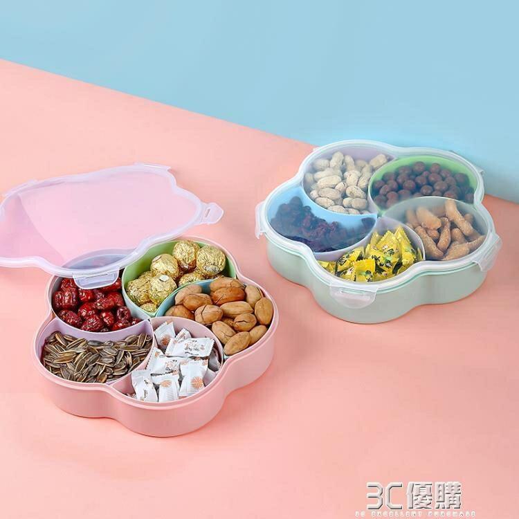 幹果盒分格帶蓋堅果盒糖果盒瓜子盤幹果盤客廳創意家用零食盤 3C