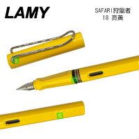 教師節禮物 鋼筆推薦到LAMY 狩獵者系列 SAFARI 亮黃 18 鋼筆 /支就在永昌文具用品有限公司推薦教師節禮物 鋼筆