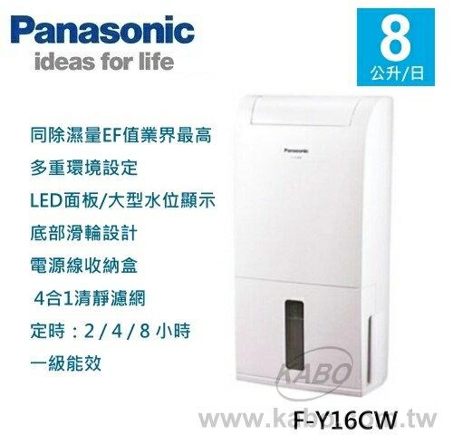 【佳麗寶】-(Panasonic國際牌)8L清靜除濕機【F-Y16CW】預購