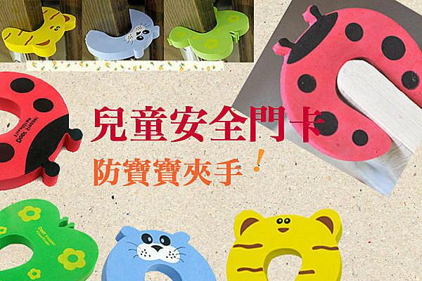 BO雜貨【SV1408】可愛卡通動物門檔- 安全門擋 寶貝兒童安全 安全用品 嬰兒用品